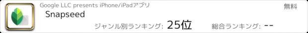 おすすめアプリ Snapseed