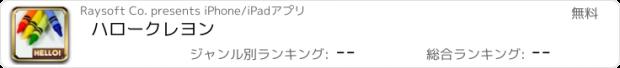 おすすめアプリ ハロークレヨン