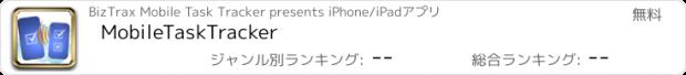 おすすめアプリ MobileTaskTracker
