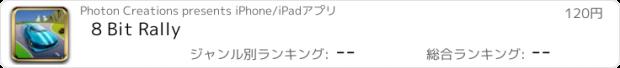 おすすめアプリ 8 Bit Rally