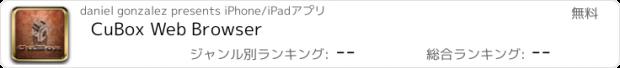 おすすめアプリ CuBox Web Browser