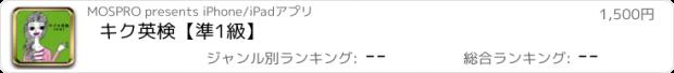 おすすめアプリ キク英検【準1級】