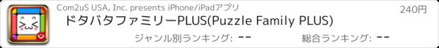 おすすめアプリ ドタバタファミリーPLUS(Puzzle Family PLUS)