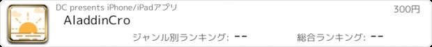 おすすめアプリ AladdinCro