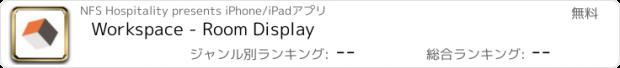 おすすめアプリ Workspace - Room Display