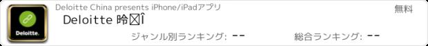 おすすめアプリ Deloitte 德勤