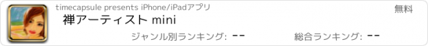 おすすめアプリ 禅アーティスト mini