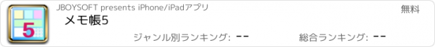 おすすめアプリ メモ帳5
