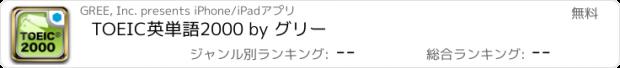 おすすめアプリ TOEIC英単語2000 by グリー