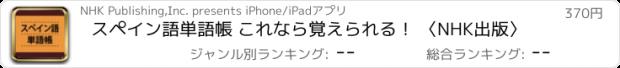 おすすめアプリ スペイン語単語帳 これなら覚えられる! 〈NHK出版〉