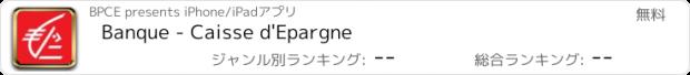 おすすめアプリ Banque - Caisse d'Epargne