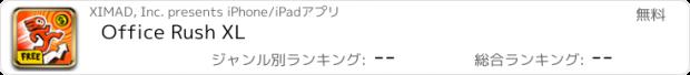 おすすめアプリ Office Rush XL