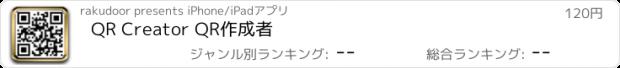おすすめアプリ QR Creator QR作成者