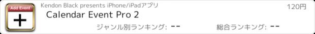 おすすめアプリ Calendar Event Pro 2