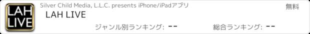 おすすめアプリ LAH LIVE