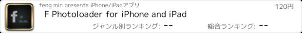 おすすめアプリ F Photoloader for iPhone and iPad