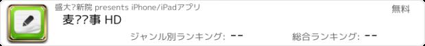 おすすめアプリ 麦库记事 HD