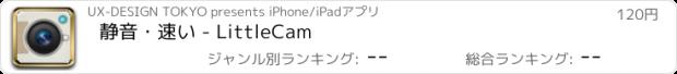 おすすめアプリ 静音・速い - LittleCam