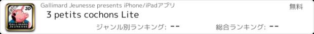 おすすめアプリ 3 petits cochons Lite
