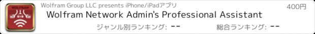 おすすめアプリ Wolfram Network Admin's Professional Assistant