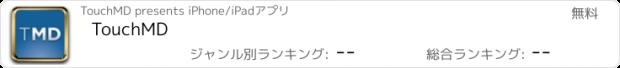 おすすめアプリ TouchMD