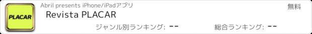 おすすめアプリ Revista PLACAR