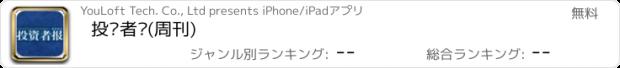 おすすめアプリ 投资者报(周刊)