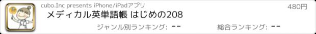 おすすめアプリ メディカル英単語帳 はじめの208