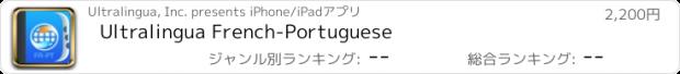 おすすめアプリ Ultralingua French-Portuguese