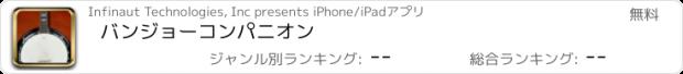 おすすめアプリ バンジョーコンパニオン