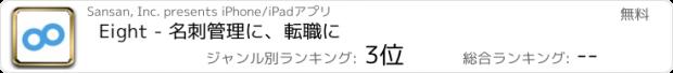 おすすめアプリ Eight - シェアNo.1名刺アプリ