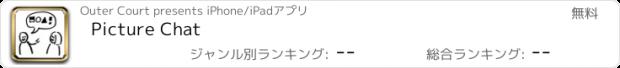 おすすめアプリ Picture Chat