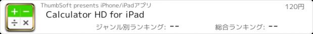 おすすめアプリ Calculator HD for iPad