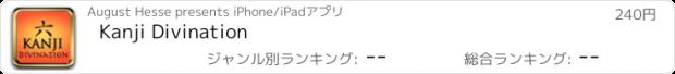 おすすめアプリ Kanji Divination