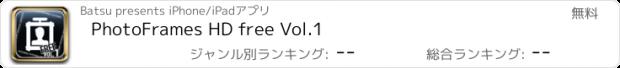 おすすめアプリ PhotoFrames HD free Vol.1