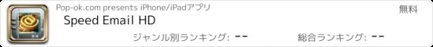 おすすめアプリ Speed Email HD