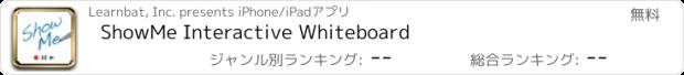 おすすめアプリ ShowMe Interactive Whiteboard