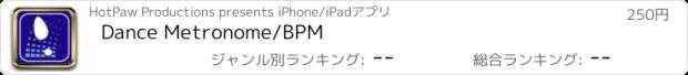 おすすめアプリ Dance Metronome/BPM