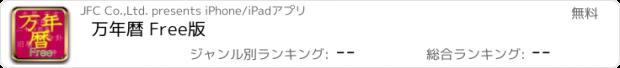 おすすめアプリ 万年暦 Free版