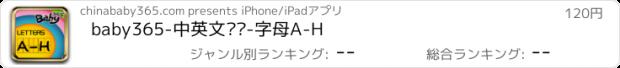 おすすめアプリ baby365-中英文闪卡-字母A-H