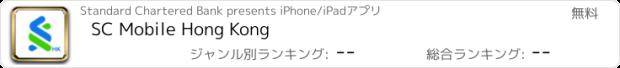おすすめアプリ SC Mobile Hong Kong