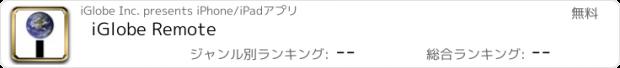 おすすめアプリ iGlobe Remote
