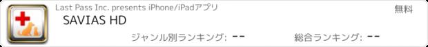 おすすめアプリ SAVIAS HD