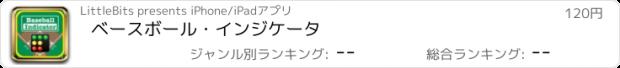 おすすめアプリ ベースボール・インジケータ