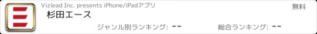 おすすめアプリ 杉田エース