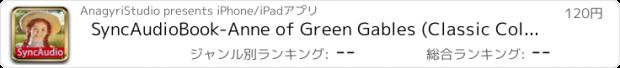 おすすめアプリ SyncAudioBook-Anne of Green Gables (Classic Collection)