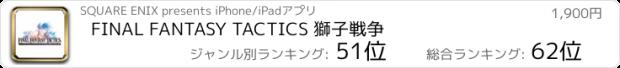 おすすめアプリ FINAL FANTASY TACTICS 獅子戦争