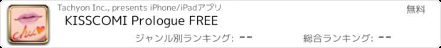 おすすめアプリ KISSCOMI Prologue FREE