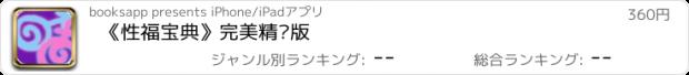 おすすめアプリ 《性福宝典》完美精华版