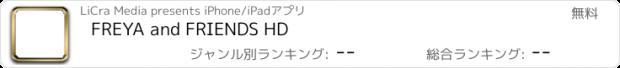 おすすめアプリ FREYA and FRIENDS HD